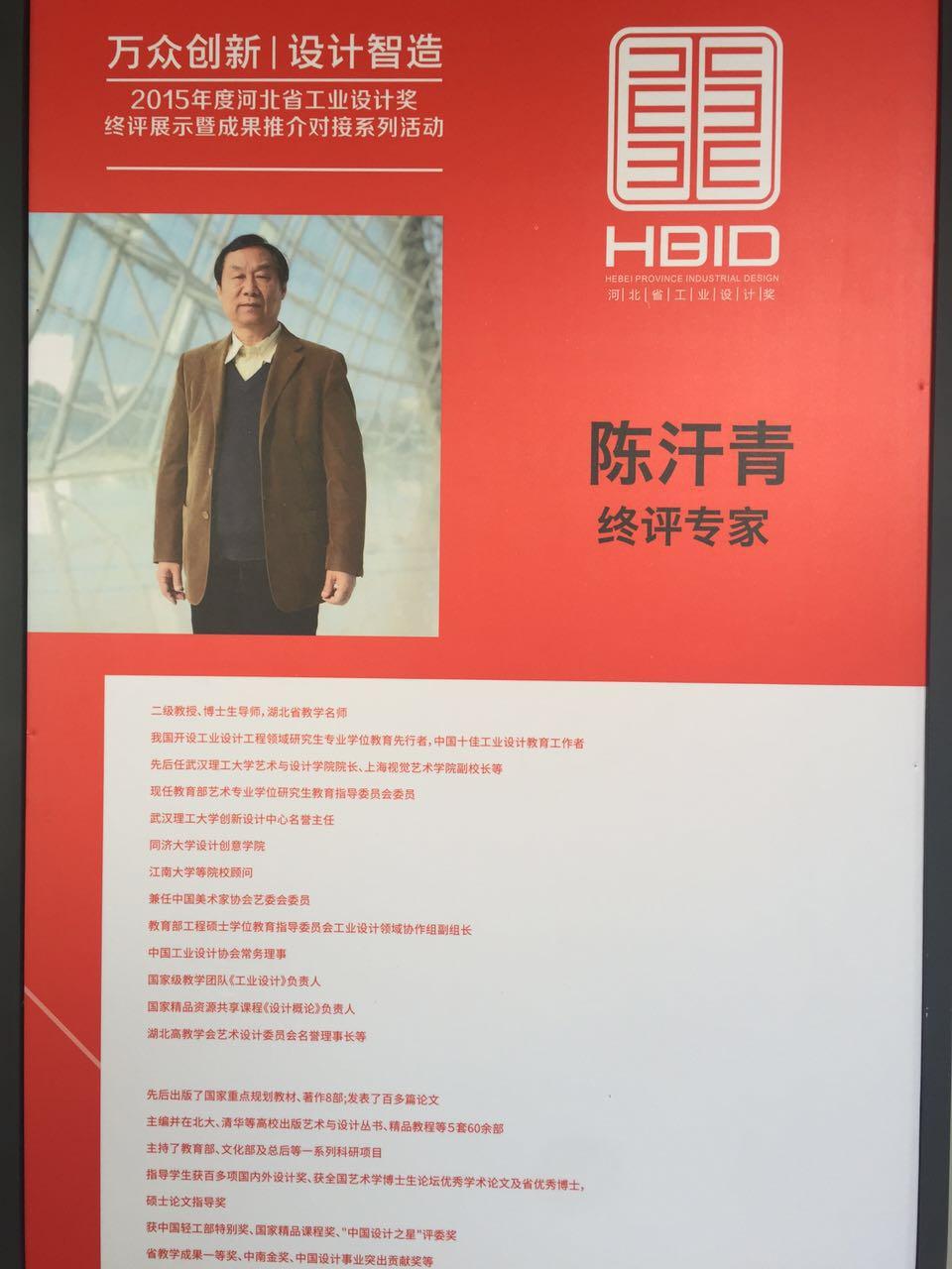 万众创新 设计智造 2015年度河北省工业设计奖圆满落幕图片